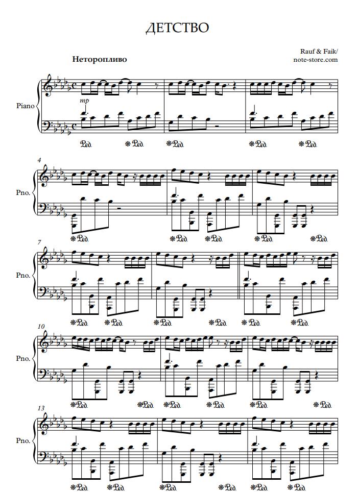 Rauf Faik Detstvo Sheet Music For Piano Download Piano Solo Sku Pso0002921 At Note Store Com