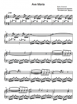 Johann Sebastian Bach - Ave Maria (Prelude in C major BWV 846) piano sheet music