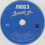 Lyube and etc - Ты неси меня река piano sheet music