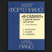 Samuel Maykapar - В садике piano sheet music