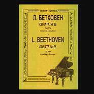 Ludwig van Beethoven - Piano Sonata No. 26 in E♭ major, Op. 81a piano sheet music