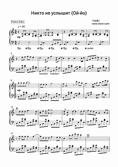 Chaif - Никто Не Услышит (Ой-Йо) piano sheet music