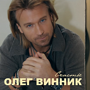 Oleg Vinnik - Плен piano sheet music