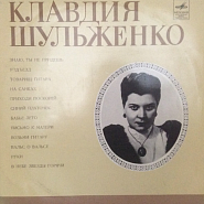 Klavdiya Shulzhenko - Возьми Гитару piano sheet music