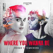 Elena Temnikova and etc - Where You Wanna Be piano sheet music