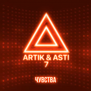 Artik & Asti - Чувства piano sheet music