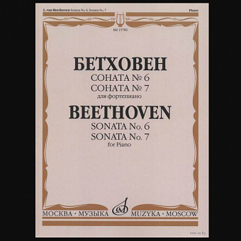 Ludwig van Beethoven - Piano Sonata No.7 Op.10 No.3 piano sheet music