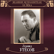 Leonid Utyosov - Пароход piano sheet music
