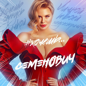 Anna Semenovich - Хочешь piano sheet music