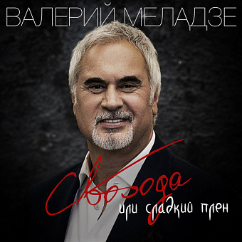 Valery Meladze - Свобода или сладкий плен piano sheet music