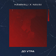 HammAli & Navai - До утра piano sheet music