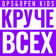 Open Kids and etc - Круче всех piano sheet music