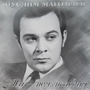 Muslim Magomayev - Ты - моя мелодия piano sheet music