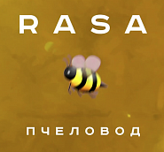 RASA - Пчеловод piano sheet music