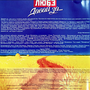 Lyube - Давай за piano sheet music