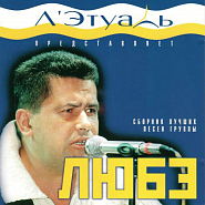 Lyube - Скворцы piano sheet music