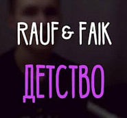 Rauf & Faik - Детство piano sheet music