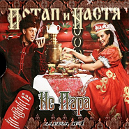 Potap and etc - Не пара piano sheet music