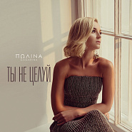 Polina Gagarina - Ты не целуй piano sheet music
