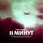 Ivan Valeev - 11 минут piano sheet music