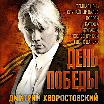 Pokrass brothers, Dmitry Hvorostovsky - Казаки в Берлине piano sheet music