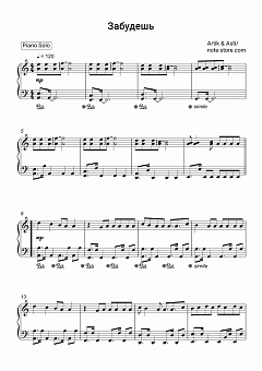 Artik & Asti - Забудешь piano sheet music