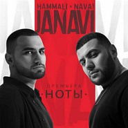 HammAli & Navai - Ноты piano sheet music