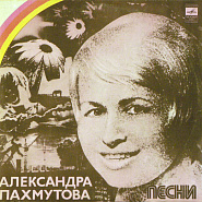 Aleksandra Pakhmutova - Надежда piano sheet music