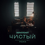 Scriptonite - Чистый piano sheet music