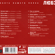 Lyube - Скоро дембель piano sheet music