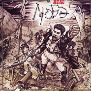 Lyube - Атас piano sheet music