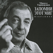 Sergey Nikitin and etc - Никого не будет в доме piano sheet music