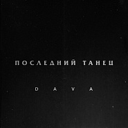DAVA - Последний танец piano sheet music