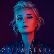Polina Gagarina - Меланхолия piano sheet music