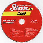 Lyube - А заря piano sheet music