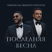 Philipp Kirkorov and etc - Последняя весна piano sheet music