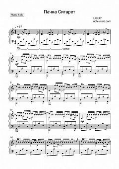 LIZER - Пачка сигарет piano sheet music