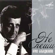 Arno Babajanian - Не спеши piano sheet music
