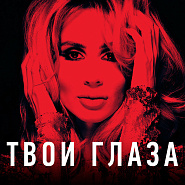 LOBODA - Твои глаза piano sheet music