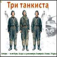 Pokrass brothers - Три танкиста piano sheet music