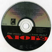 Lyube - За Тебя piano sheet music