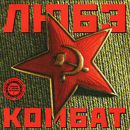 Lyube - Комбат piano sheet music