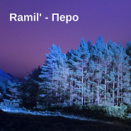 Ramil' - Перо piano sheet music