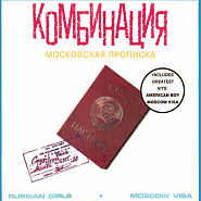 Kombinaciya - American Boy piano sheet music