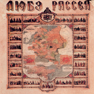 Lyube - По высокой траве piano sheet music