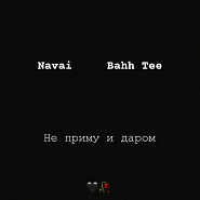 Bahh Tee and etc - Не приму и даром piano sheet music