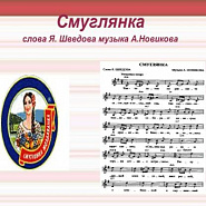 Anatoly Novikov and etc - Смуглянка piano sheet music