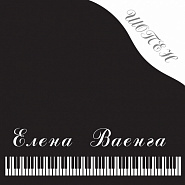 Elena Vaenga - Шопен piano sheet music