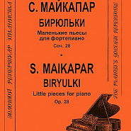 Samuel Maykapar - Waltz in C major piano sheet music