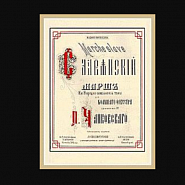 P. Tchaikovsky - Marche slave piano sheet music